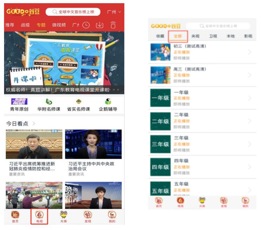 广东粤课堂手机观看方式汇总(更新中)