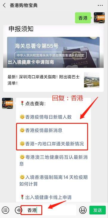 香港疫情最新消息今天(持续更新)
