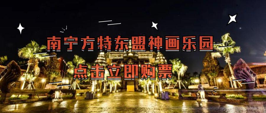 南宁方特东盟神画乐园