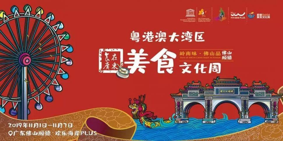 2019顺德欢乐海岸plus美食节(时间 活动 亮点)