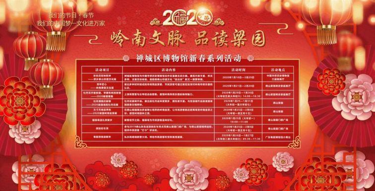 2020年禅城博物馆春节非遗活动一览