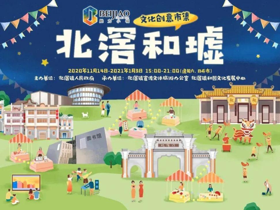 2020北滘和墟创意市集(时间+地点+活动)