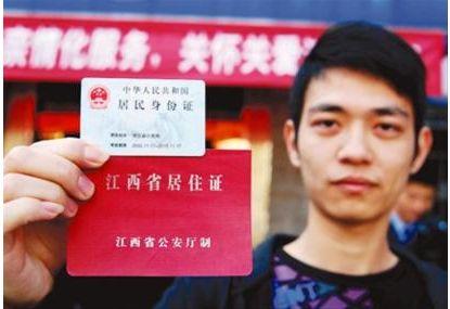 萍乡居住证签注材料有哪些