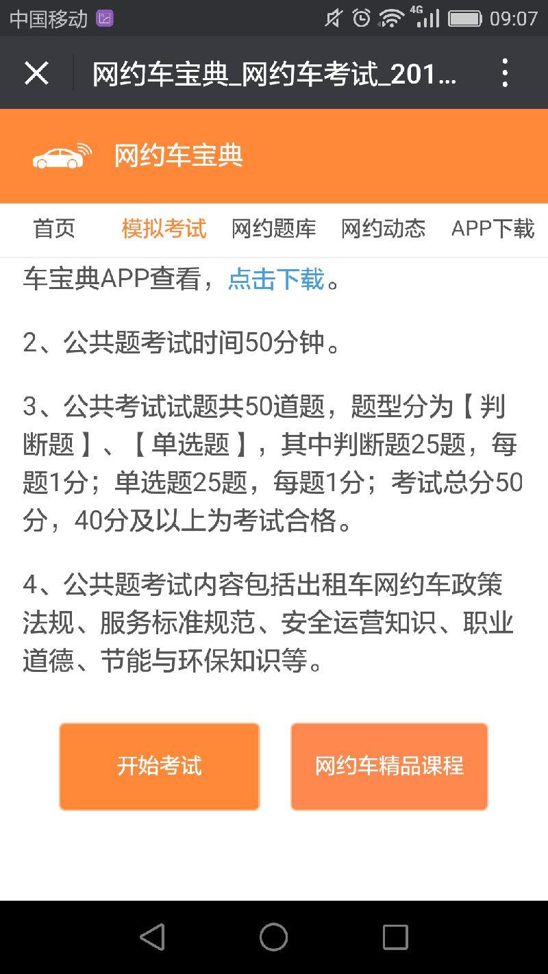 福州网约车从业资格证网上报名方法(附报名入口)