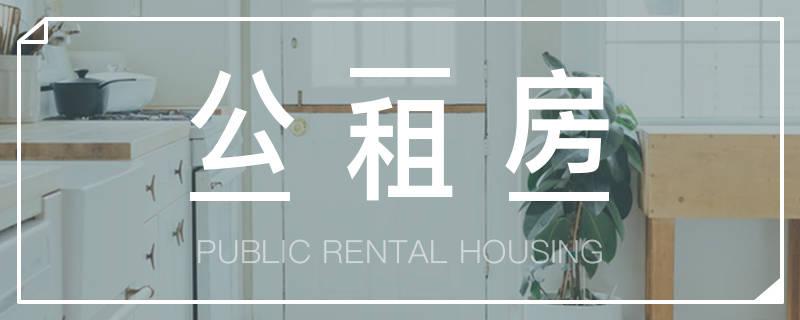 2019福州长乐区公租房10月拟登记人员公示名单