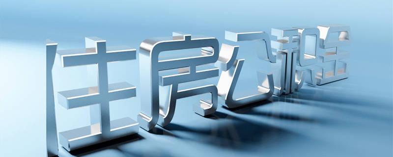 2019年8月16日至8月31日 福州公积金业务暂停办理