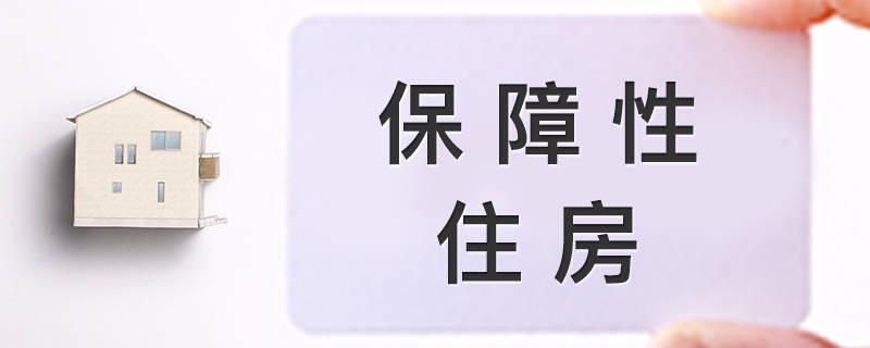 2019福州福晟钱隆府共有产权房开放申请