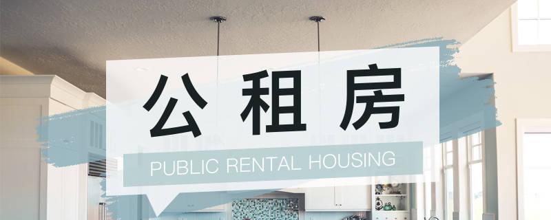 福州仓山区2019年第十二批公租房保障资格登记名单
