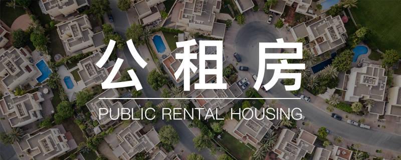 福州仓山区2019年第十三批公租房保障资格登记名单