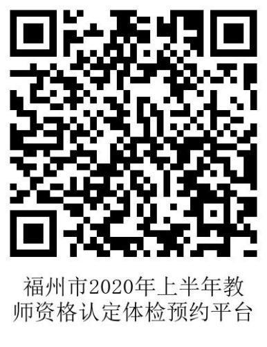 福州2020年上半年教师资格认定工作()