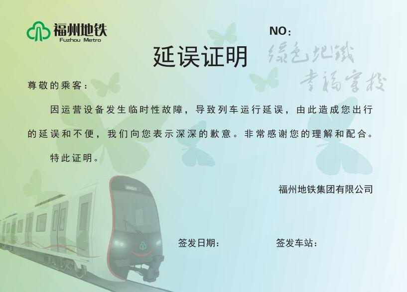 福州地铁延误证明怎么开