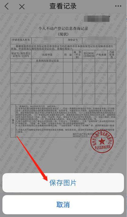 福州无房证明线上申办
