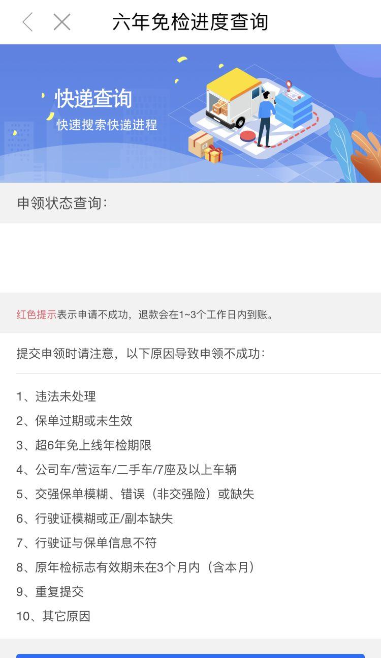 福建六年免检线上申办指南