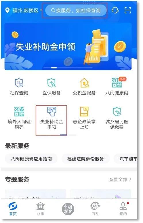 2020福州失业补助金闽政通app申请流程