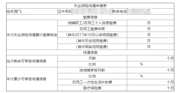 福州失业金网上申领流程