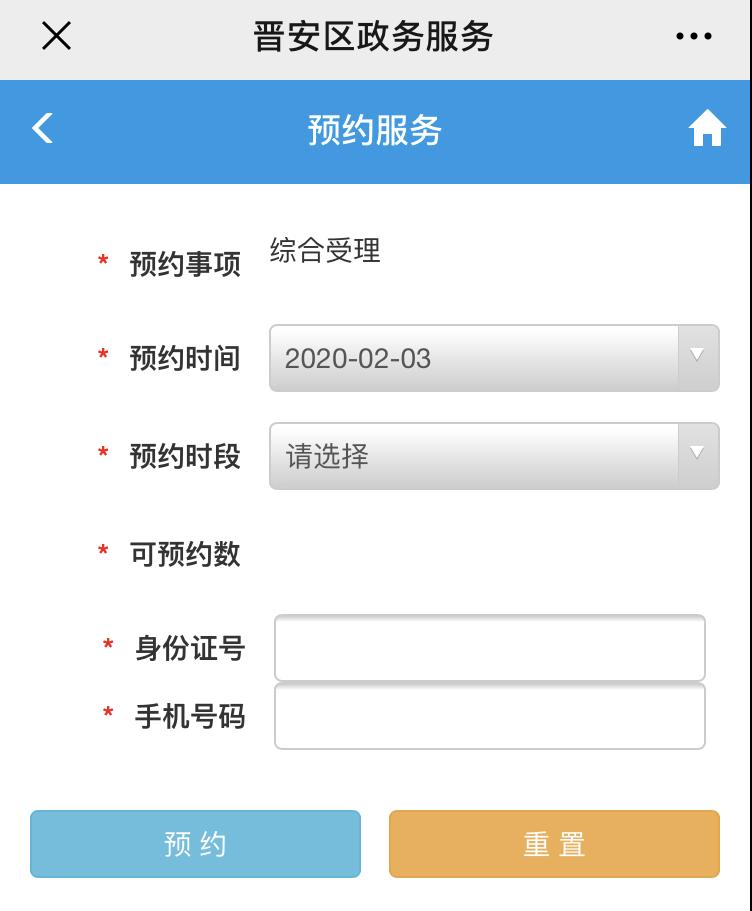 晋安区行政(市民)服务中心线上预约流程