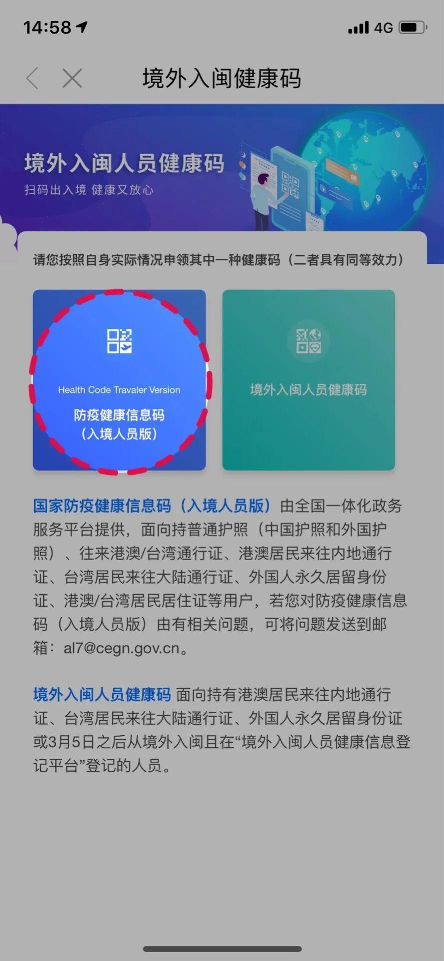 闽政通怎么申领国家防疫健康信息码