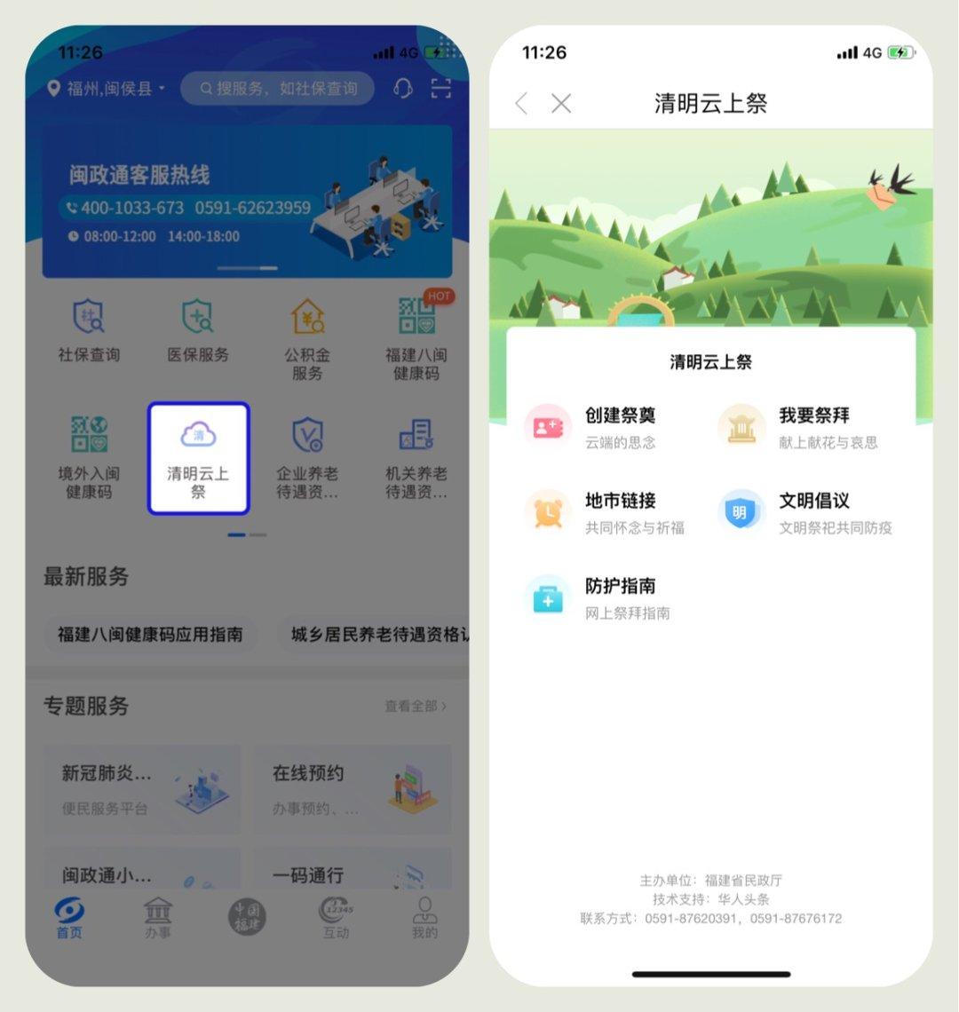 闽政通app清明云上祭操作流程