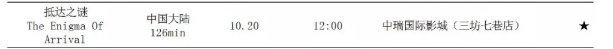 李现电影抵达之谜将于10月20日在福州展映 购票方式公布