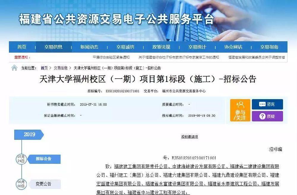 天津大学福州国际校区最新消息