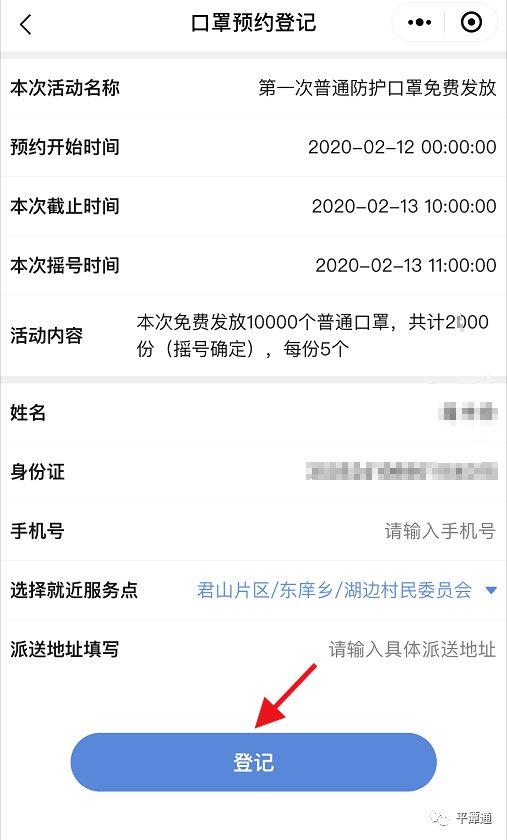 福清市出台六项举措关爱疫情防控一线人员