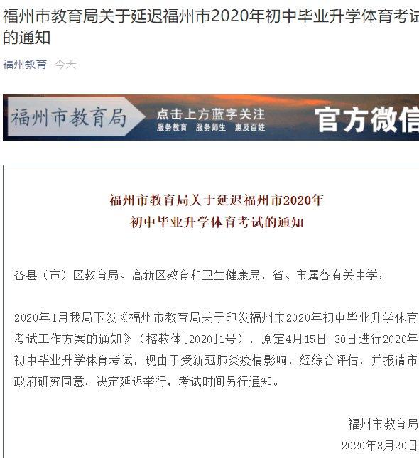 福州2020年初中毕业升学体育考试延迟-汇美优普-热门搜索话题榜