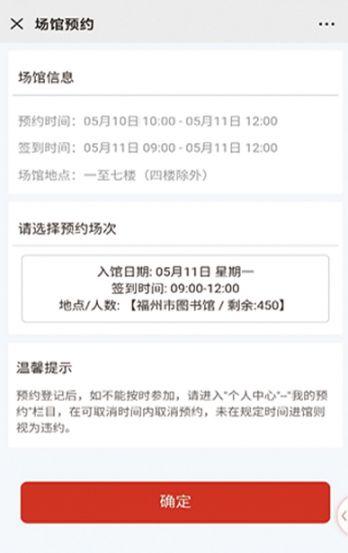 2020年5月11日起 福州市图书馆扩大开放区域