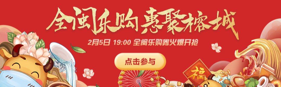 20201福州春节有哪些消费券可以领插图