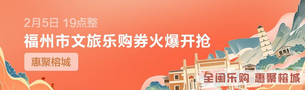 20201福州春节有哪些消费券可以领插图1