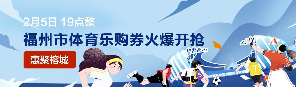 20201福州春节有哪些消费券可以领插图2