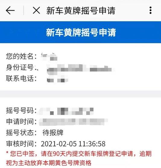 福州电动车首批摇号结果公布 共有2500名市民中签插图