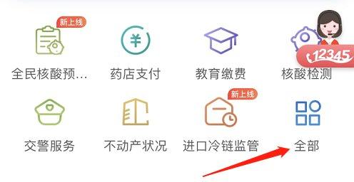 福州全民核酸检测预登记编码在哪看插图