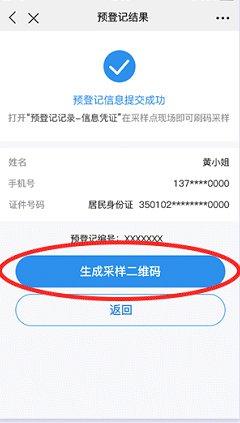 福州全民核酸预登记(入口+流程)插图5