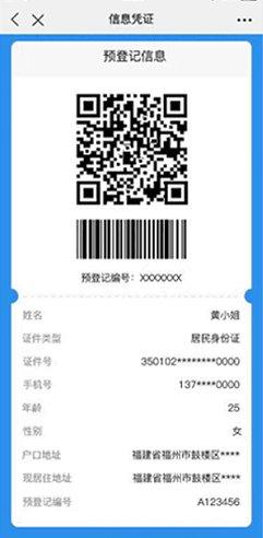 福州全民核酸预登记(入口+流程)插图6