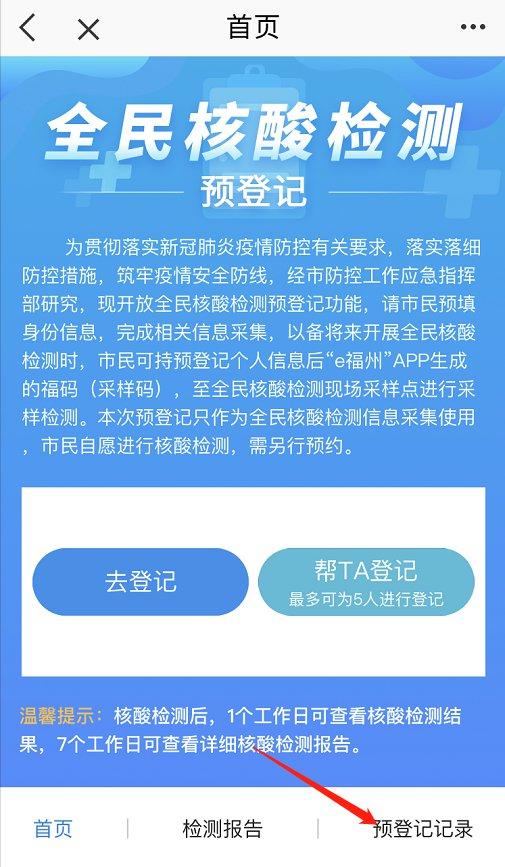 福州全民核酸检测预登记编码在哪看插图2