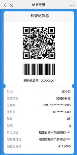 福州全民核酸检测预登记编码在哪看插图4