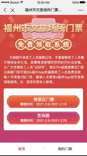 2021福州春节A级旅游景区免费门票领取流程插图