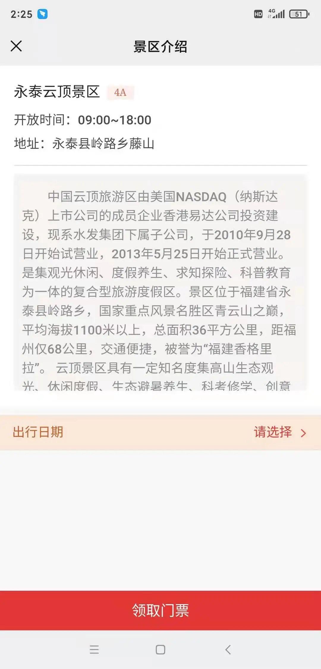 2021福州春节A级旅游景区免费门票领取流程插图2