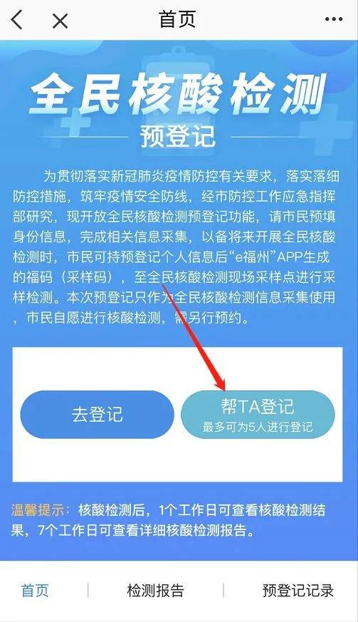 福州全民核酸检测预登记之后可以取消吗插图