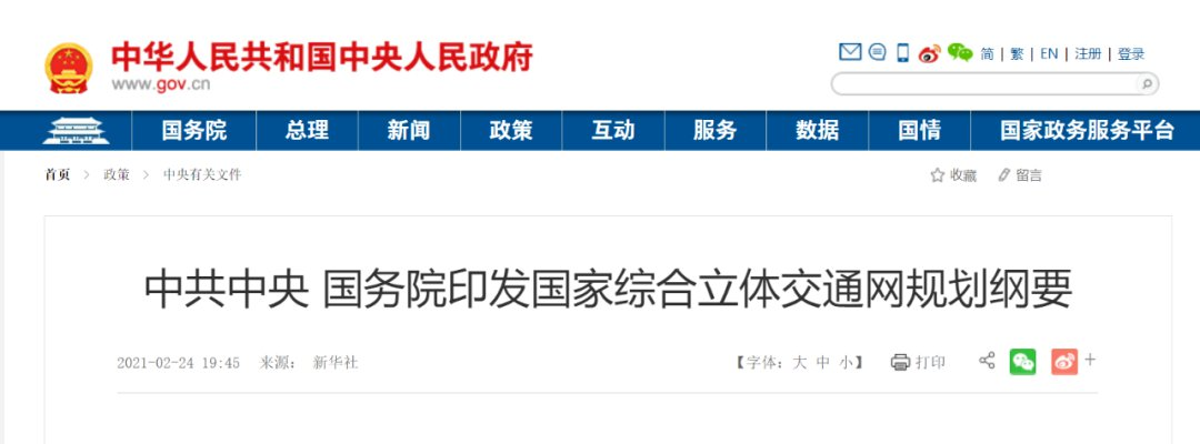 福州到台北高速规划详情插图