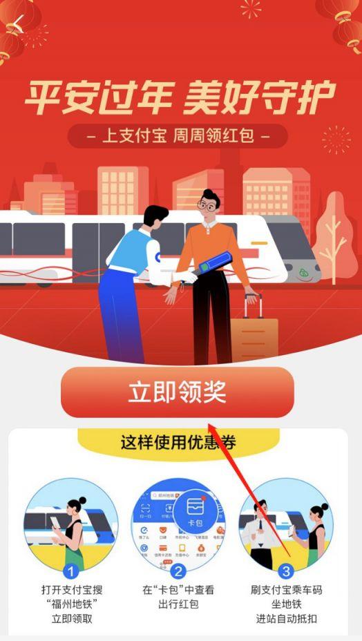 福州地铁支付宝优惠券领取流程插图2