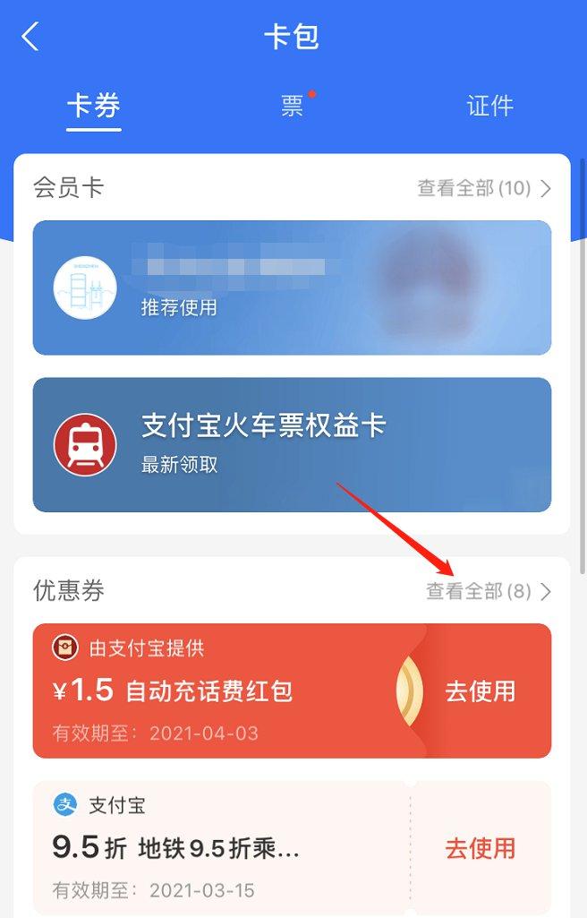 福州地铁支付宝优惠券领取流程插图4