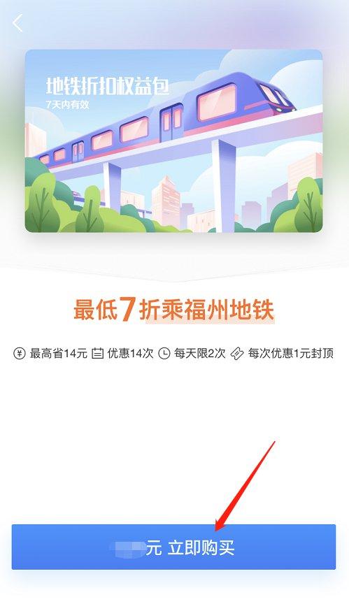 福州地铁乘车周卡支付宝aap购买流程