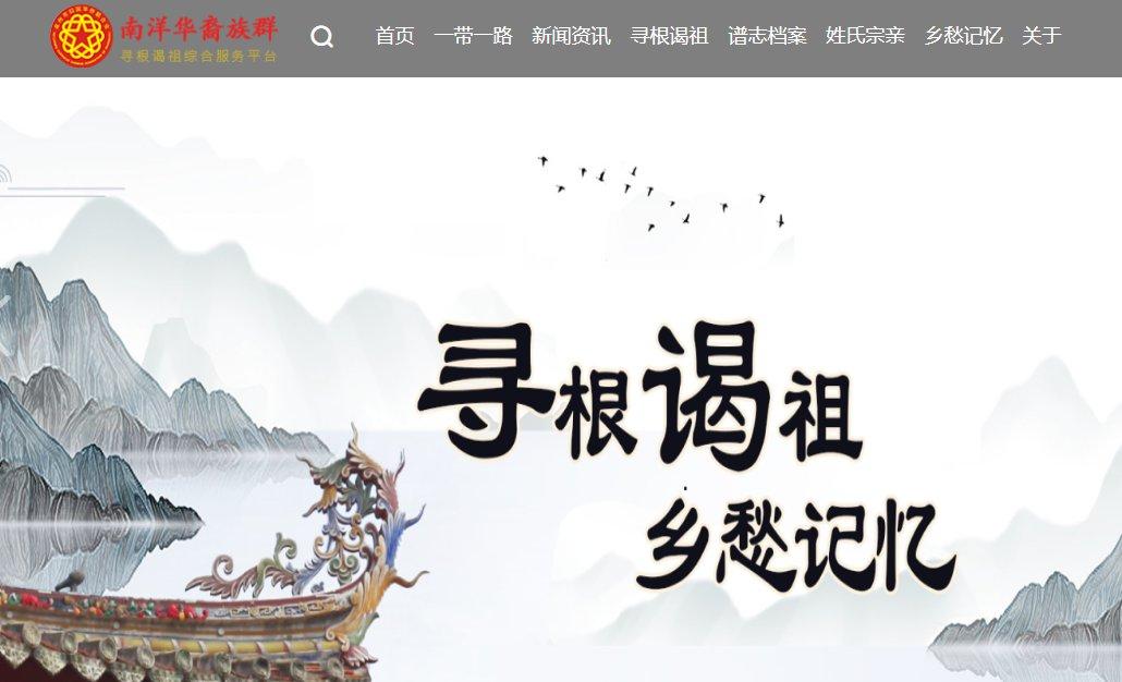 福建南洋华裔族群寻根谒祖综合服务平台入口