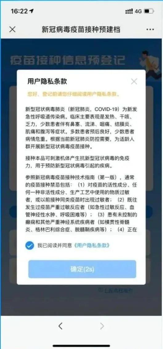 福州新冠疫苗团体预约入口+流程