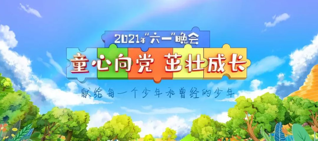 2021央视六一儿童节晚会(时间+频道+观看入口)