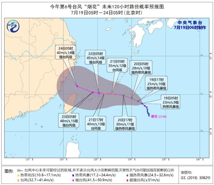 2021台风烟花最新消息(持续更新)