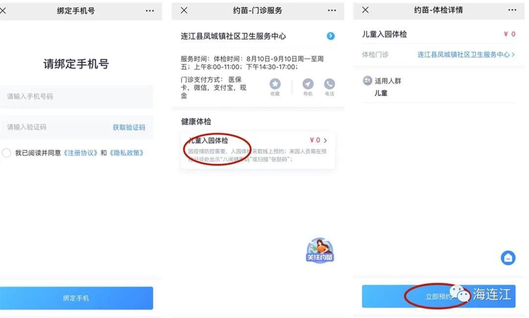 2021福州连江幼儿园入学体检预约