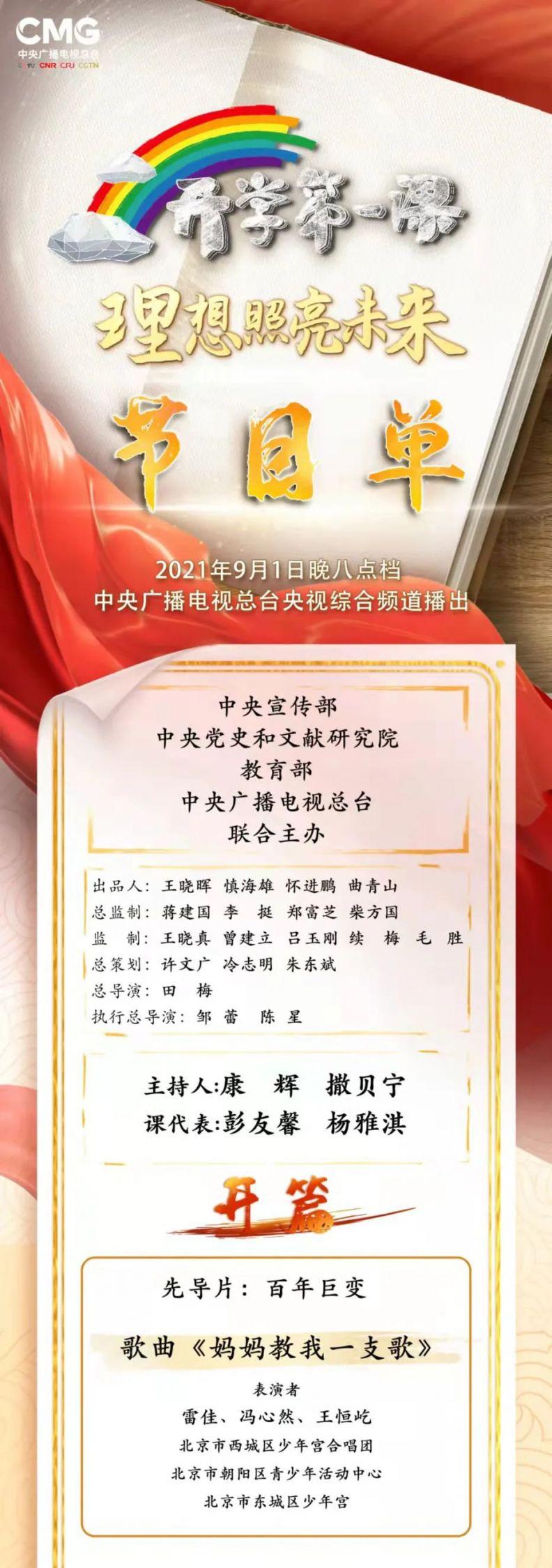2021央视综合频道开学第一课节目单+直播入口