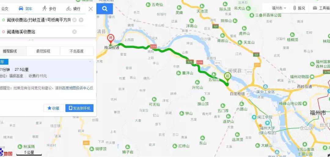 福银高速公路福州段路面提升改造工程施工交通管制(时间 绕行)